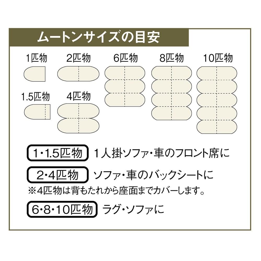 洗えるスプリングラム短毛ムートン 1匹物~4匹物 1.5匹物から10匹物まで豊富なサイズ展開。