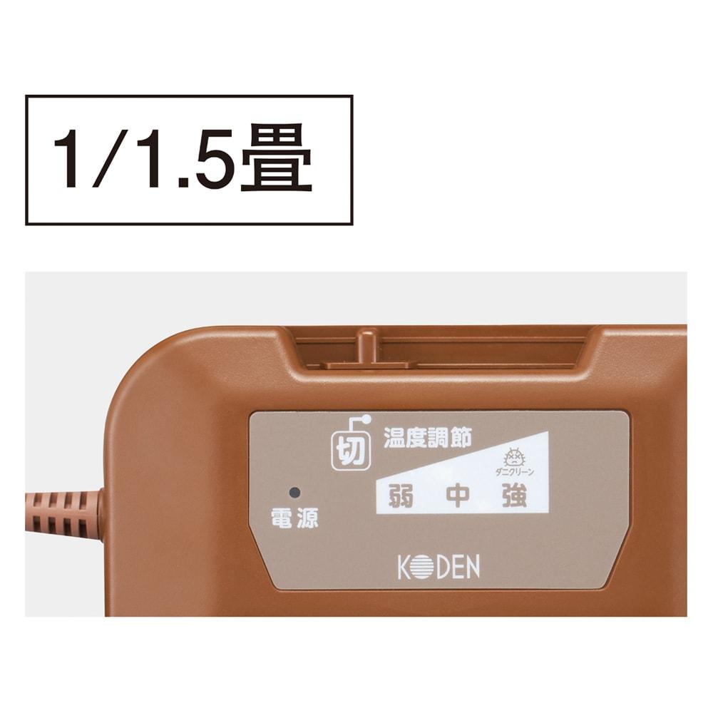 フローリング調プリント防水ホットカーペット(1畳/1.5畳) ●温度調節機能 ●ダニ対策機能
