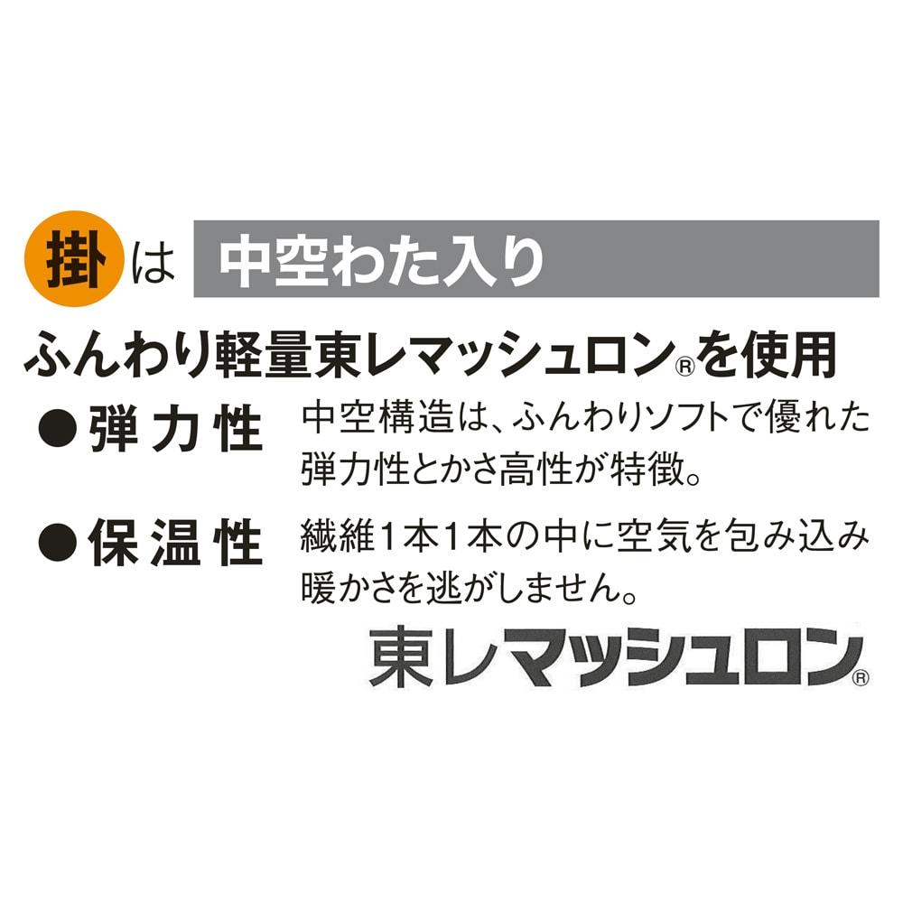 【長方形・大】 日本製 ふっくらこたつシリーズ 掛け布団