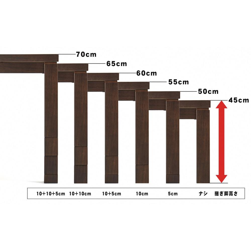 【長方形・大】幅150cm奥行90cm ダイニングこたつテーブル【高さ調節できます】 付属の継ぎ脚を組み合わせることで、テーブルの高さを6段階に調節できます。