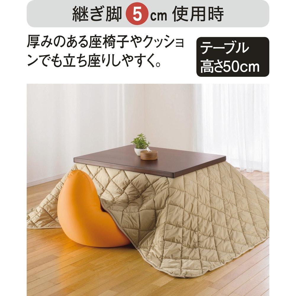 【長方形・大】幅150cm奥行90cm ダイニングこたつテーブル【高さ調節できます】 テーブル高さ50cm時。※テーブルサイズは105×80cm。