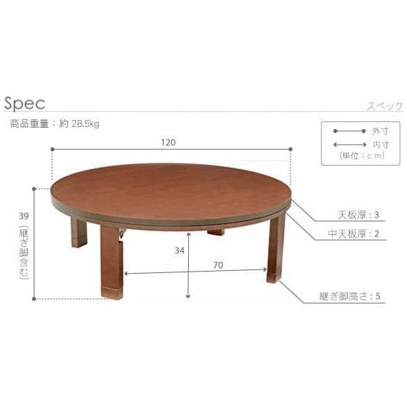 【円形】径120cm ナラ天然木折れ脚まぁるいこたつ 丸形 【丸型・径120cm】