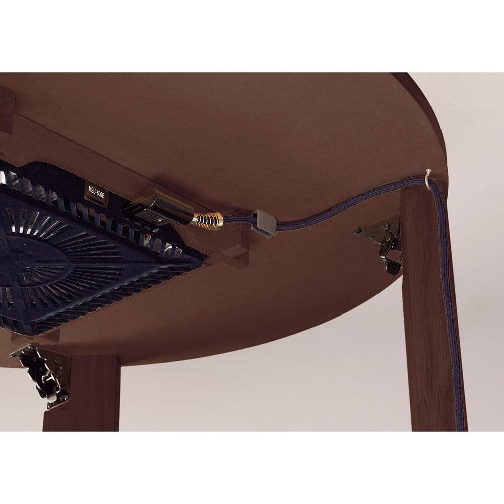 【だ円形】105×75cm ナラ天然木折れ脚まぁるいこたつ オーバル形 天板裏にはコード逃がしのフックがあるので、足元でコードが絡むことはありません。