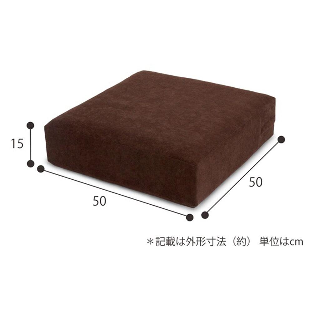 洗濯できるカバーの低反発ふんわりあぐら角クッション (ア)ブラウン