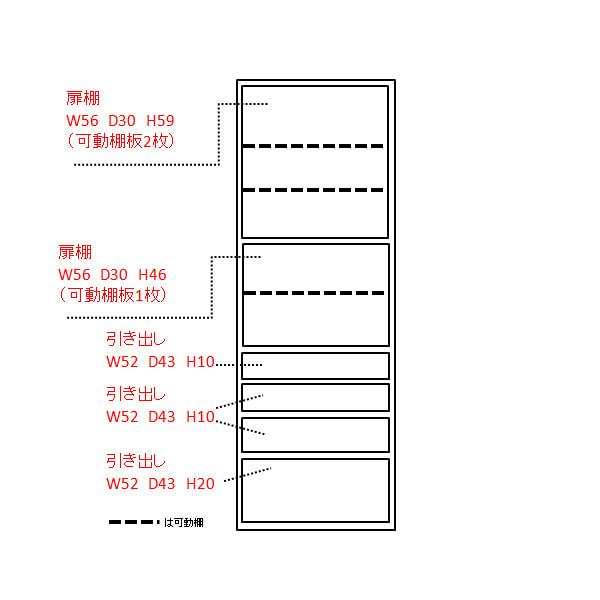 サイズが豊富な高機能シリーズ 食器棚引き出し 幅60奥行50高さ198cm/パモウナ VZ-600K 内寸図(単位:cm)