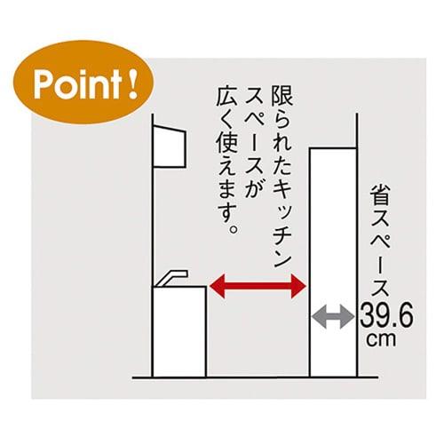 奥行40cm薄型クリーンボディキッチンボードシリーズ レンジボード幅40.5cm [パモウナYC-S400R] 奥行約40cmの薄型設計で、限られたキッチンスペースを有効に活用できます。