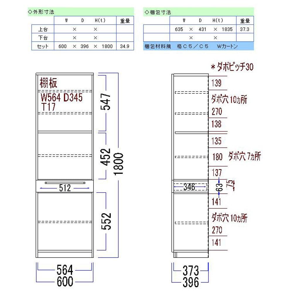 奥行40cm薄型クリーンボディキッチンボードシリーズ 省スペース奥行き食器棚 カップボード幅60cm [パモウナYC-S600K] 【サイズ詳細図:単位mm】