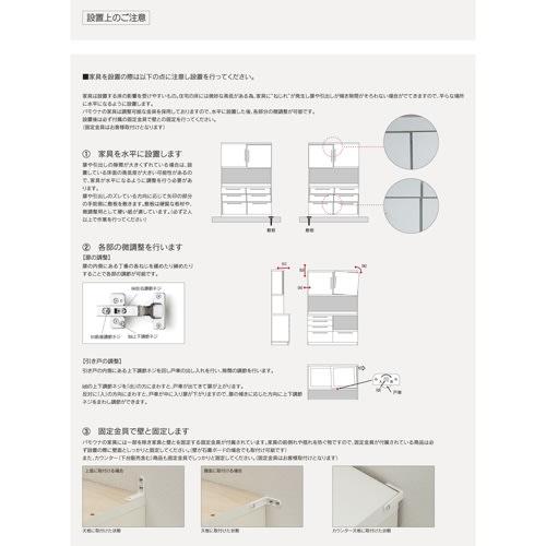 奥行40cm薄型クリーンボディキッチンボードシリーズ 省スペース奥行き食器棚 カップボード幅60cm [パモウナYC-S600K]