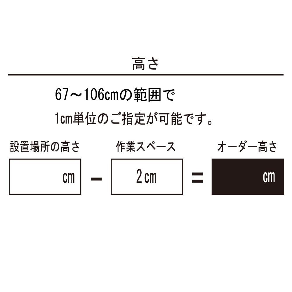 鍵付きカウンター下収納庫 4枚扉 《幅120cm・奥行20cm・高さ67~106cm/高さ1cm単位オーダー》 高さを1cm単位でオーダーできます。