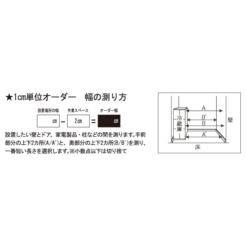 配線すっきりカウンター下収納庫 3枚扉 《幅90cm・奥行20cm・高さ77~103cm/高さ1cm単位オーダー》 設置場所の幅の測り方
