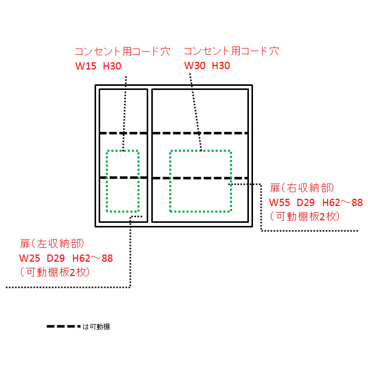 配線すっきりカウンター下収納庫 3枚扉 《幅90cm・奥行35cm・高さ77~103cm/高さ1cm単位オーダー》 内寸図(単位cm)