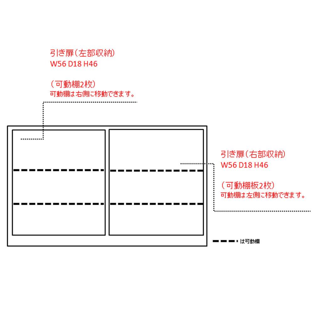 高さ60cm!カウンターダイニング下に納まる収納庫 引き戸 幅119奥行25cm 内寸図(単位:cm)