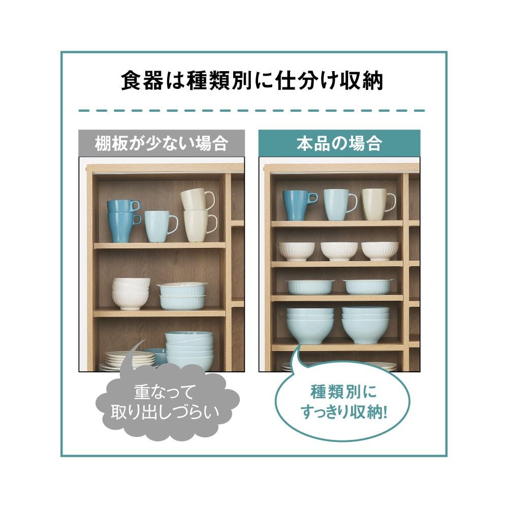 棚板たっぷりラクラク引き戸食器棚 幅90cm・奥行39cm 【ポイント】棚板が少ないとムダな空間が出たり、お皿を重ねて取り出しづらくてストレス…。それぞれの食器の高さに合わせて棚板を設定すれば、出し入れもラクになり毎日が快適になります。