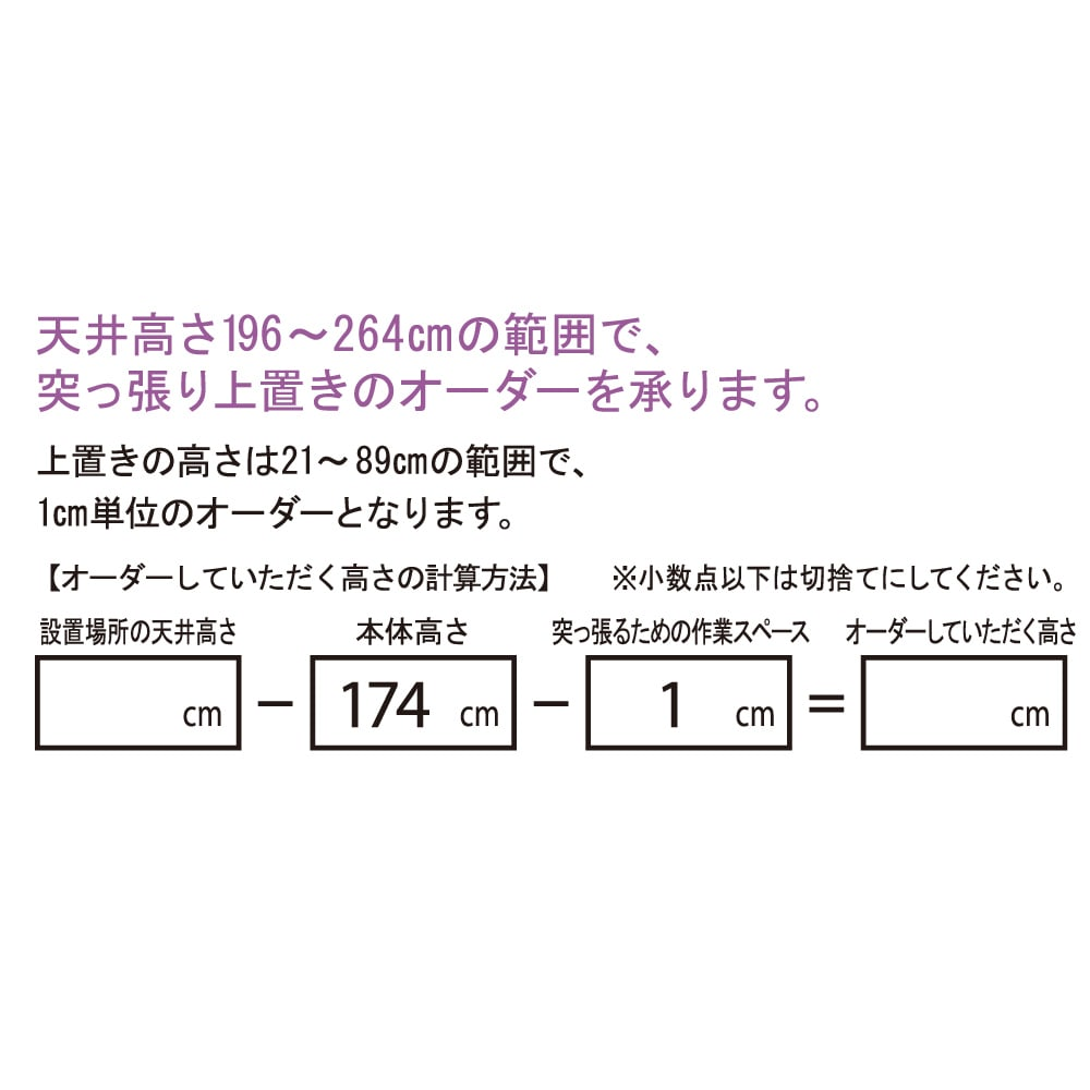 【パモウナ社製】高さサイズオーダー対応突っ張り上置き(1cm単位) 幅40cm 左開き (高さ21~89cm) 高さオーダー計算方法