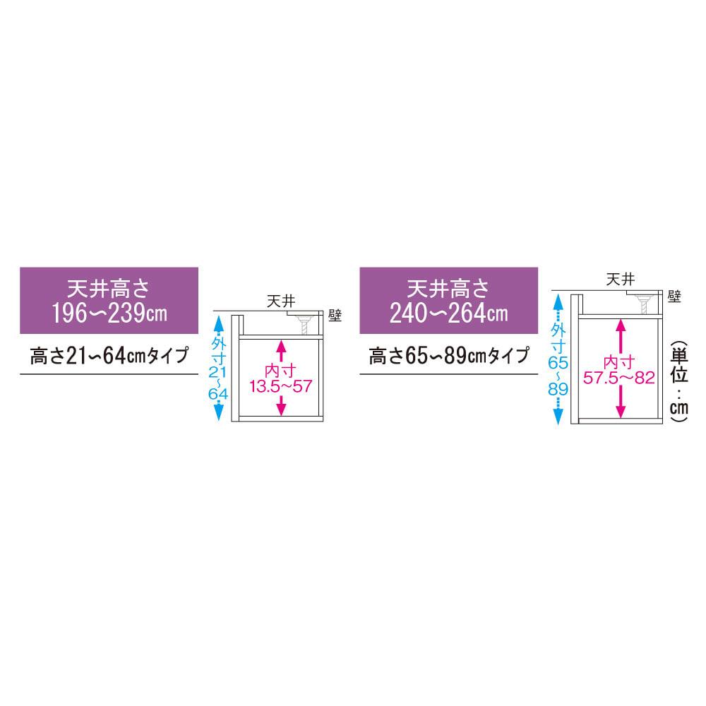 【パモウナ社製】高さサイズオーダー対応突っ張り上置き(1cm単位) 幅40cm 左開き (高さ21~89cm) 高さオーダー目安