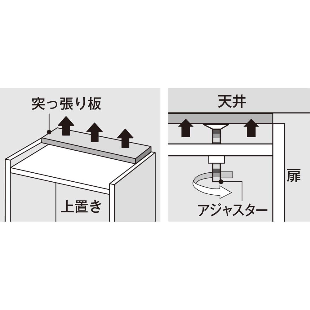 【パモウナ社製】高さサイズオーダー対応突っ張り上置き(1cm単位) 幅40cm 左開き (高さ21~89cm) 上置きの突っ張り板と天井は複数のアジャスターでしっかりと面と面で固定されます。