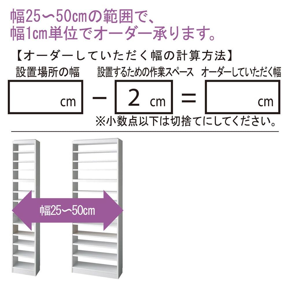 A4サイズがぴったり収まる高さサイズオーダー対応壁面収納ラック 奥行29.5cmタイプ 幅25~50本体高さ207~259cm(対応天井高さ208~260cm) 1cm単位でオーダーOK!