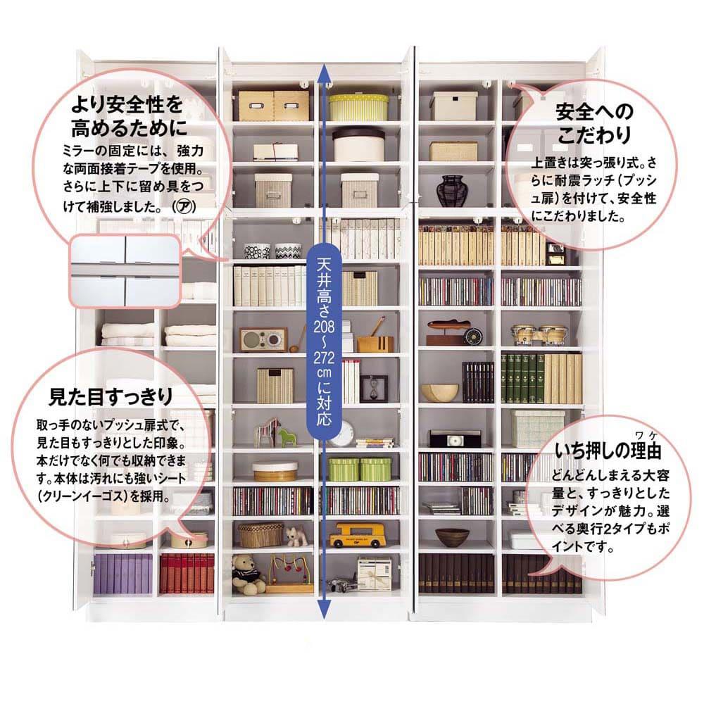 工夫満載!壁面書棚(本棚)幅80奥行44リフォームユニット 幅80cm奥行44cm高さ180cm 【POINT】大量収納と確かな機能