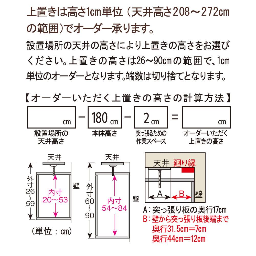 高さオーダー対応 頑丈棚板引き戸本棚 上置き奥行44cm 幅75.5cm高さ26~90cm(1cm単位) 【上置き高さ計算方法】