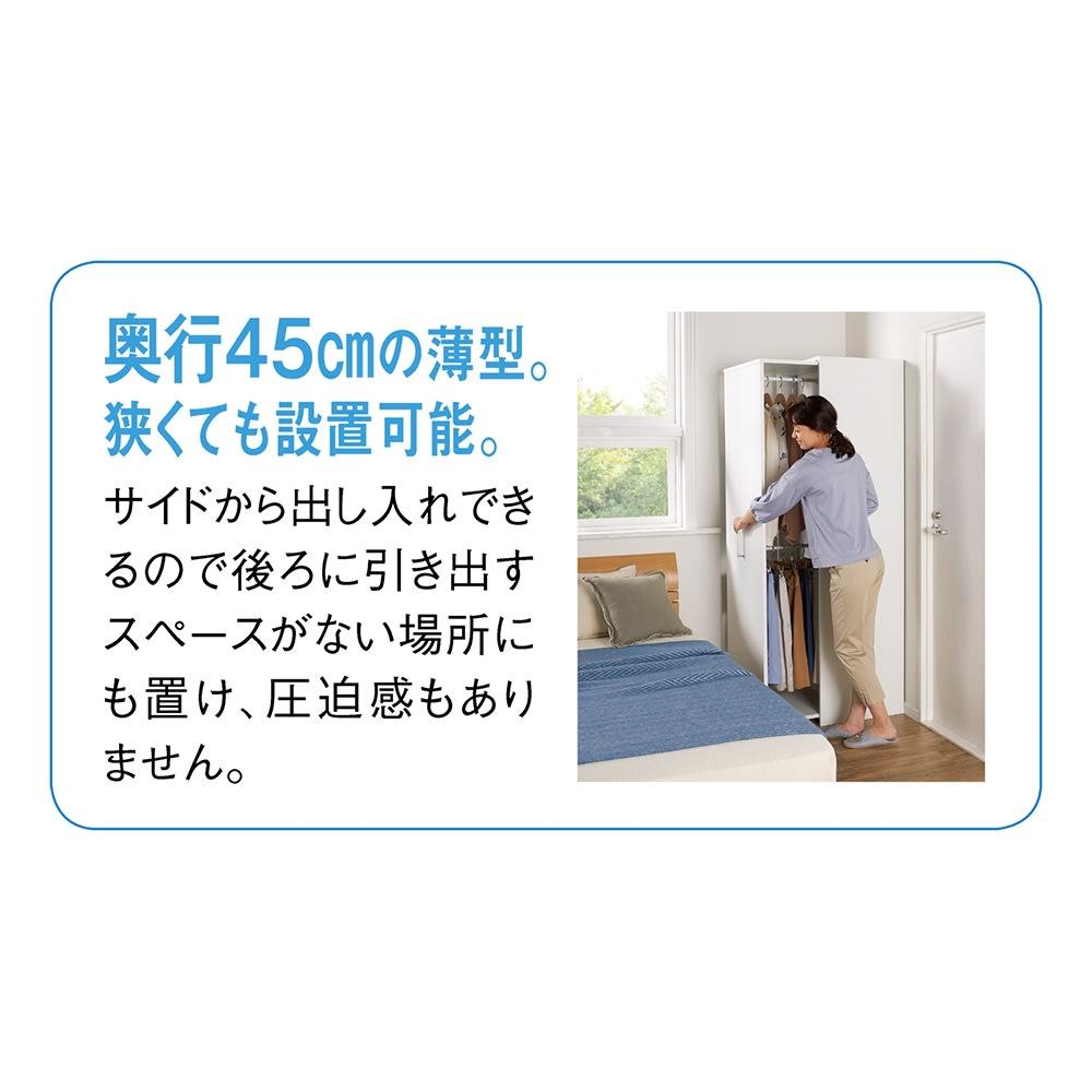 薄型で隠せる収納 衣類収納ロッカー ハンガータイプ