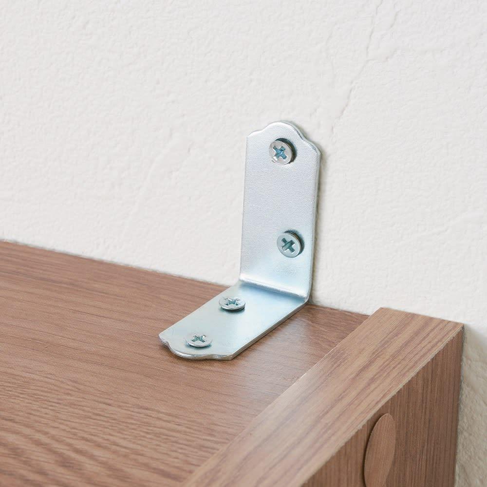 手軽に押し入れが作れる布団タンス 幅120cm 壁面に付属の金具で固定し、転倒を防止できます。