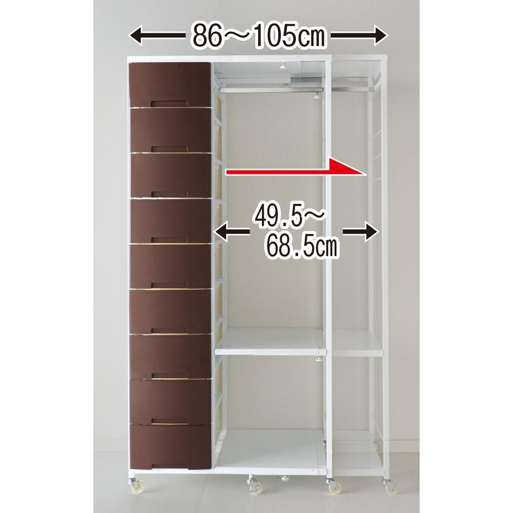 大量収納タワーチェスト 1列+ハンガー 幅86~105cm 10段・高さ200cm スペースや用途に応じてハンガー部分の幅を調節できます。