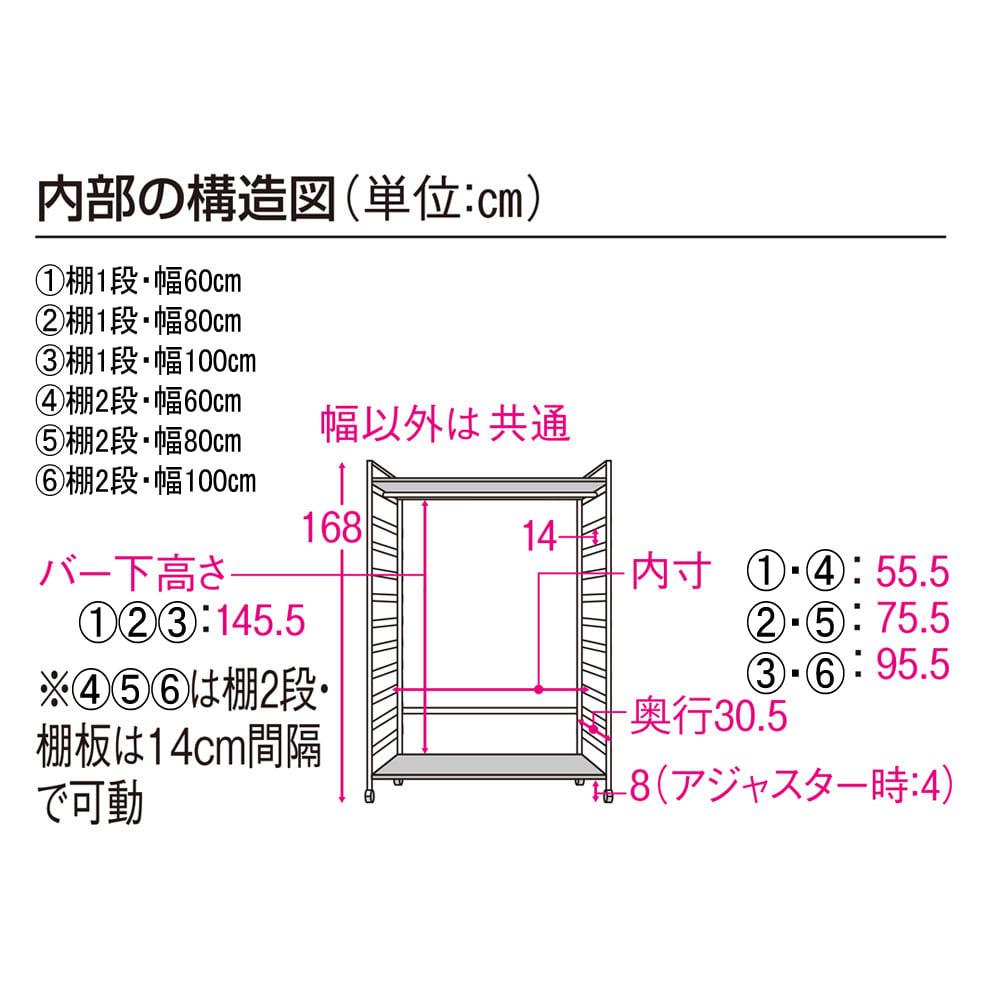 CINDERELLA(シンデレラ)ハンガーラック 棚2段・幅100cm 内部の構造図(単位:cm)