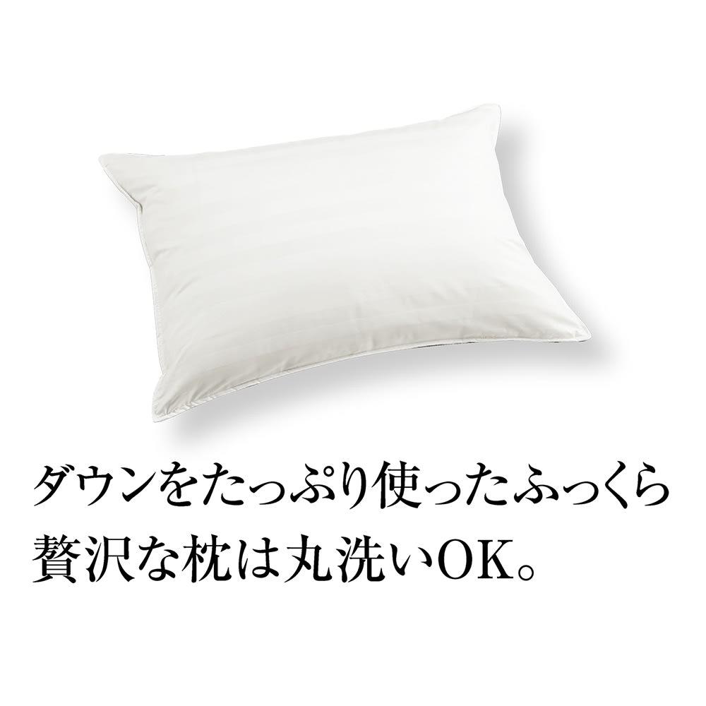 大判(ホテルライクな高級感 洗える消臭羽毛シリーズ ダウン枕) 526902