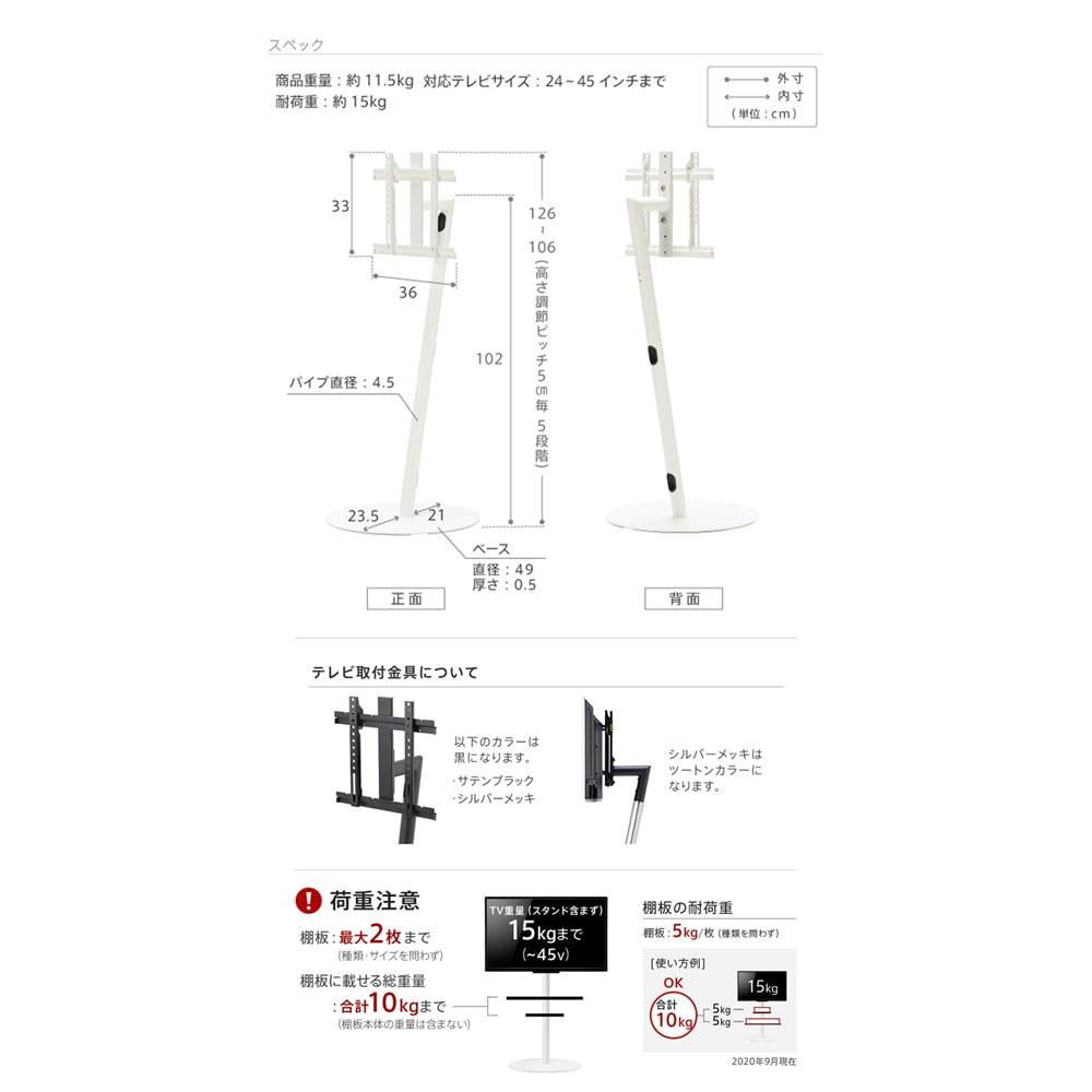 スマートテレビスタンド ハイタイプ(24~45V対応)