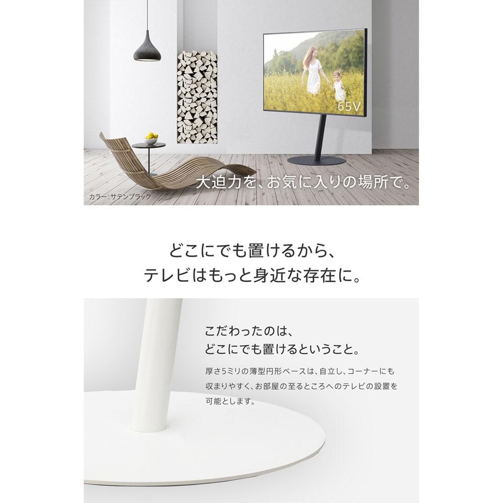 スマートテレビスタンド ラージタイプ(45~65V対応)