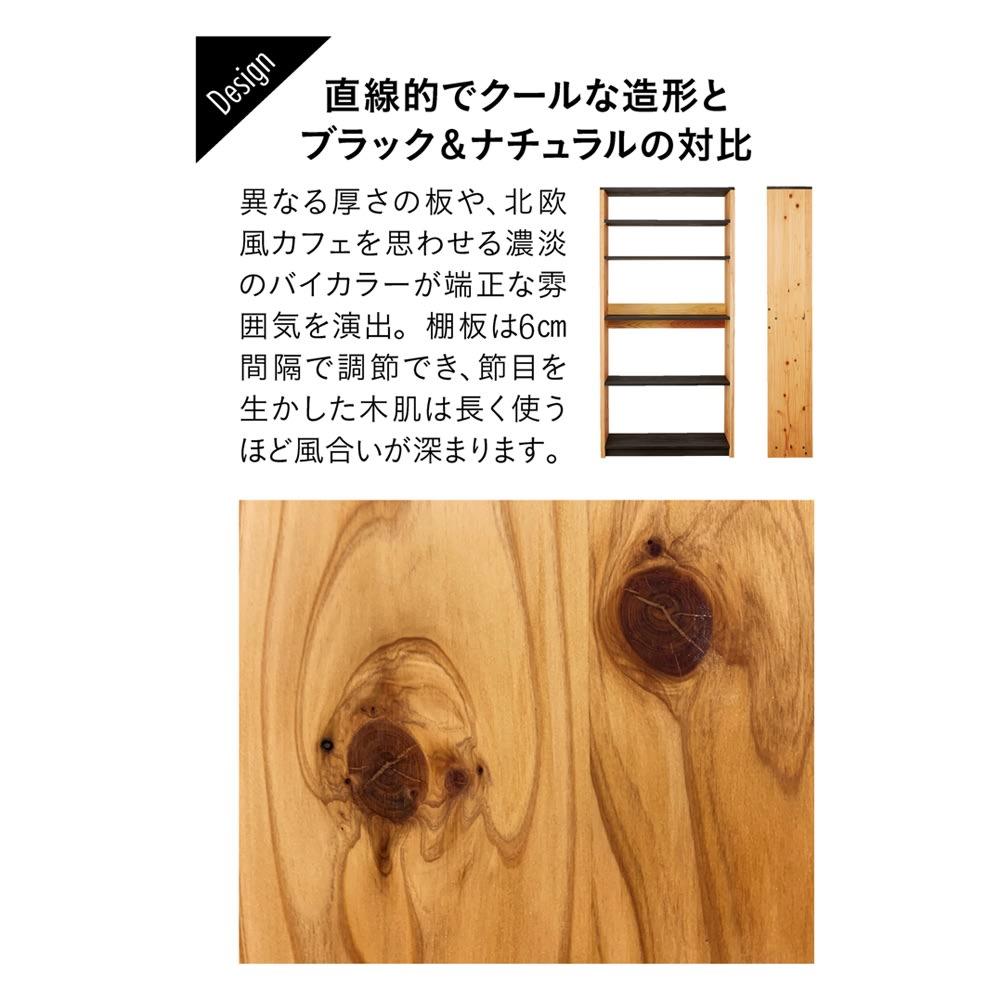 日田杉 モダンブックラック 幅89cm 高さ84cm 異なる厚さの杉天然木、北欧風カフェを思わせる濃淡のバイカラーが端正な雰囲気を演出。節目を生かした木肌は長く使うほど風合いが深まります。※写真は幅89高さ180cmタイプ