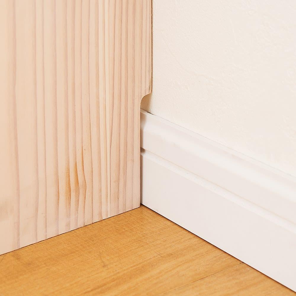 日田杉 カウンター下収納 幅119cm 幅木をよけて壁にぴったり設置できる幅木カット仕様です(7×1cm)。