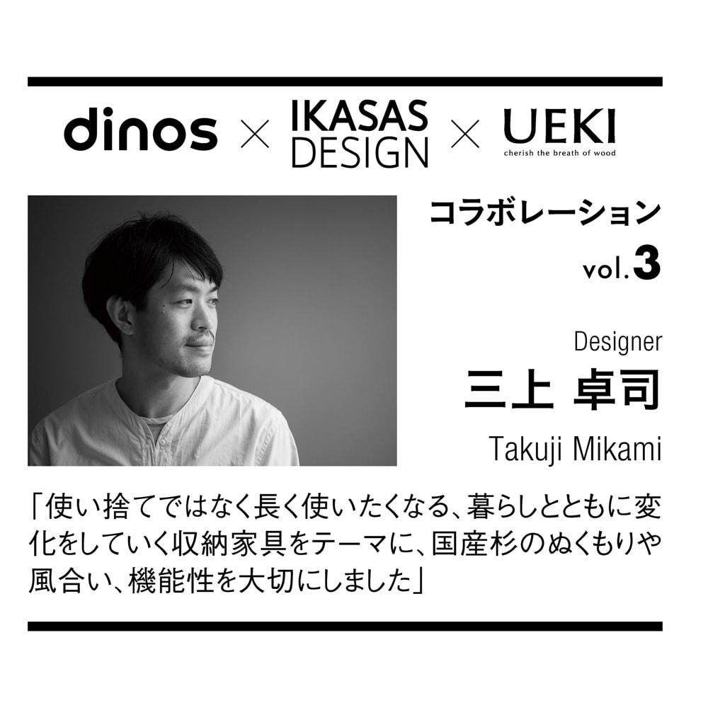 日田杉 カウンター下収納 伸長式 幅82~136cm Designed by 三上 卓司/Mikami Takuji