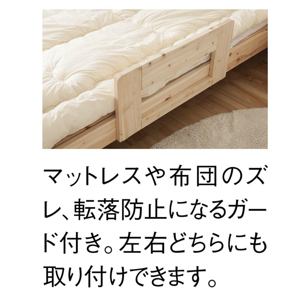 ガード付き高さ調節ひのきすのこベッド ヘッドなし