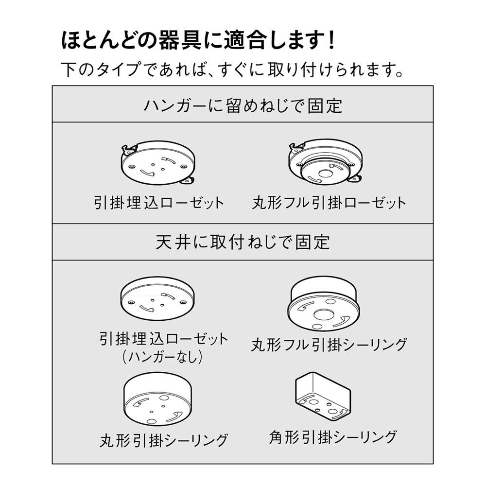 ニオイ・油・煙を吸うLEDダイニングライト クーキレイ ※次のような場所には取り付けられません。 (1)傾斜した天井 (2)補強のない天井 (3)不安定な場所 (4)ケースウェイに取り付けているもの (5)火災警報器から1.5m以内