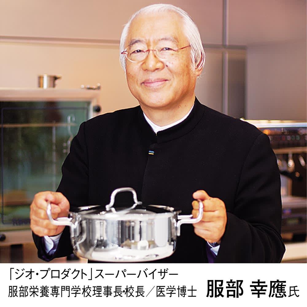IH対応 服部先生のステンレス7層構造鍋「ジオ」 ソテーパン径21cm 「欧米製の鍋は、重すぎたり、デザイン面で納得がいかなかったり。ジオシリーズは『三代使える鍋』を目指した傑作。プロの誇りをもっておすすめします。」
