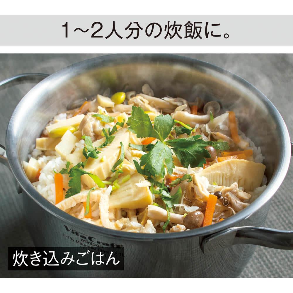 ビタクラフト ミニパン特別セット(ステンレスフタ2枚付き) 熱を素早く均等に伝えるので、少量のお米でもおいしく炊けます。