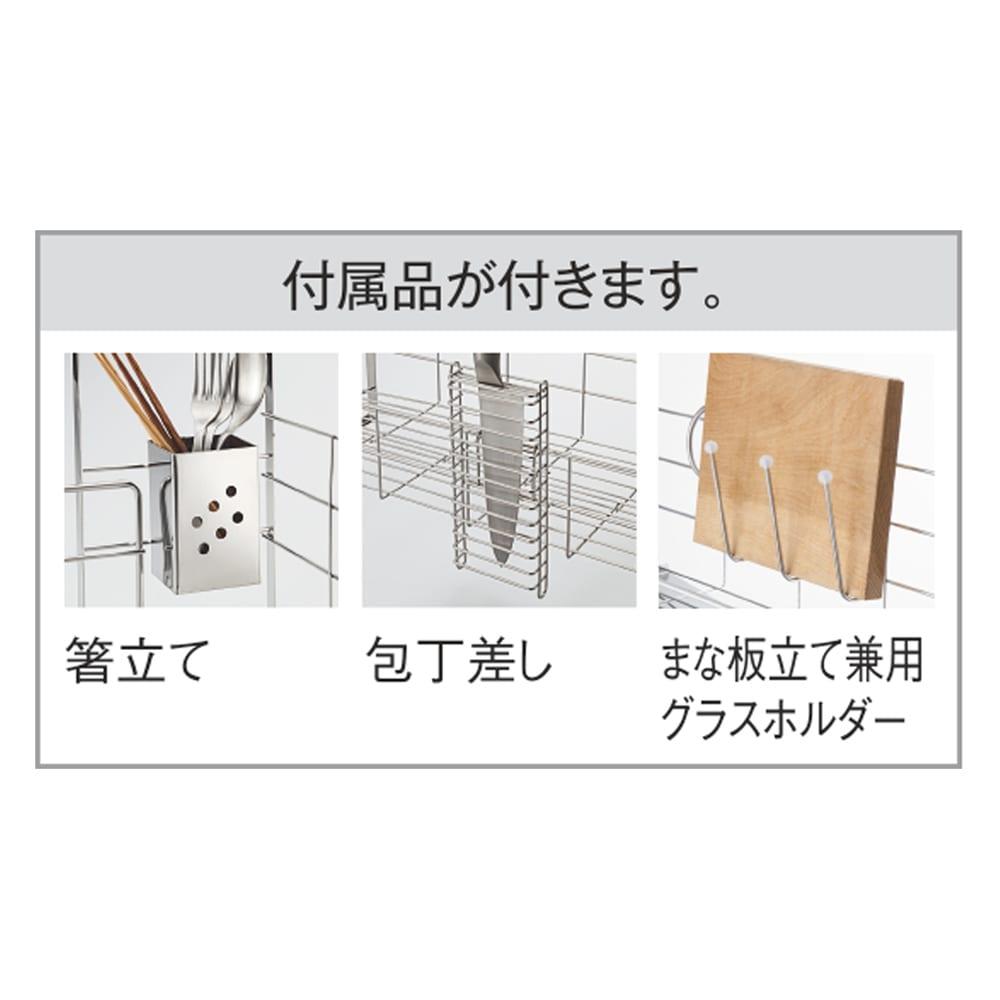 使いやすくなったスライド水切り 1段 便利な付属品付き。