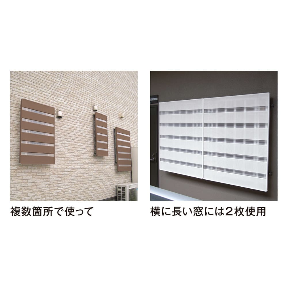 プライバシー対策に 格子窓専用カバー「サンシャインウォール」組立式 点在する格子窓や大きな格子窓も、複数枚のサンシャインウォールを使用して統一感を演出。キッチンなどの横長の格子窓には、2~3枚の組み合わせがおすすめです。