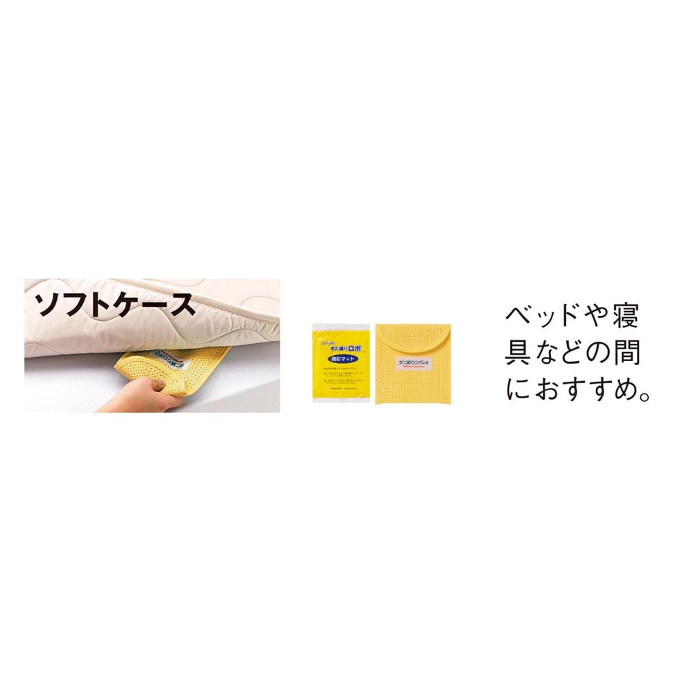 日革研究所 「ダニ捕りロボ」 ソフトケース 5個組 (ベッド・布団の間用) ベッドや寝具などの間におすすめのソフトケース。