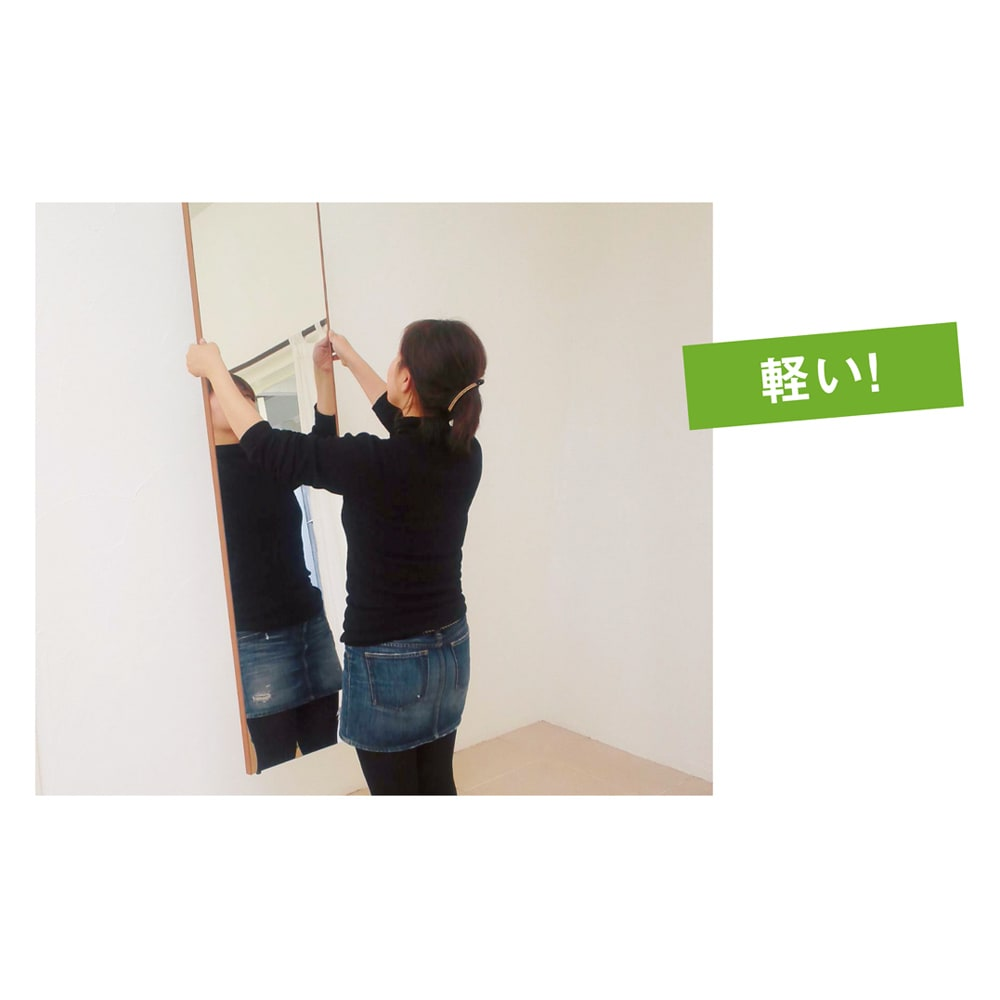 割れない軽量フィルムミラー ドア掛けタイプ 20×120cm[細枠フレーム] 重量はガラスの約6分の1 ラクに持ち上げられるので、女性でも簡単に壁に吊せます。