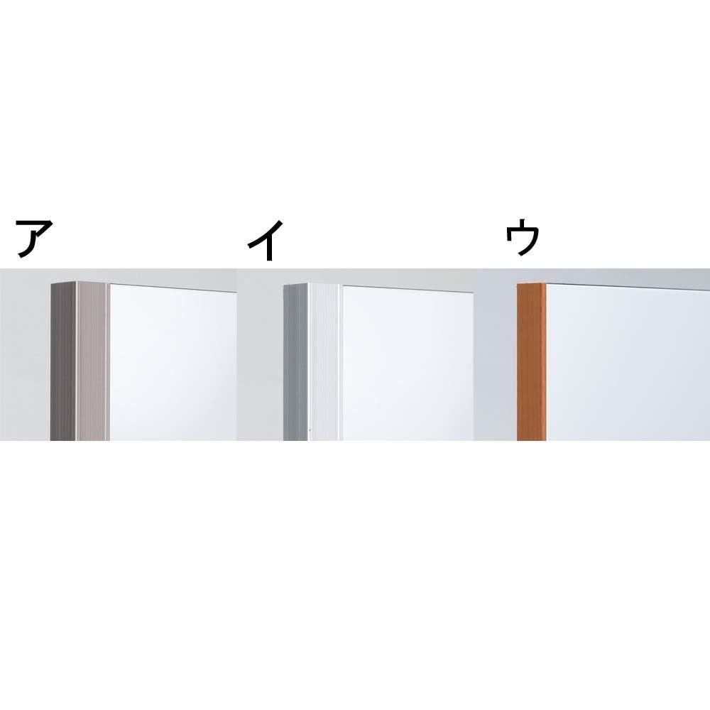 【サイズオーダー】割れない軽量フィルムミラー幅82~90cm[太枠フレーム] 正面に見えてくる枠の太さが(ア)~(イ)は約2cm、(ウ)のみ0.5cmになります。