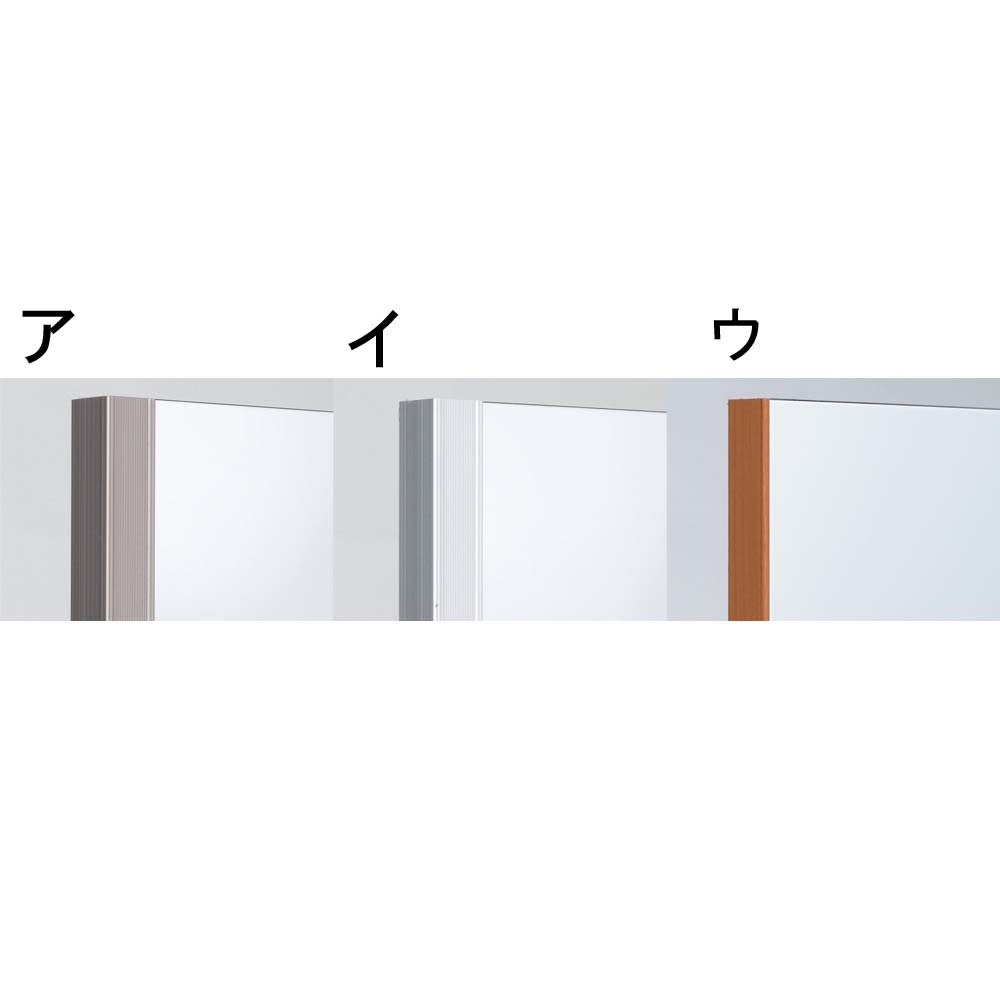 高さ100幅132~140cm 新・割れない軽量フィルムミラー【サイズオーダー】 正面に見えてくる枠の太さが(ア)~(イ)は約2cm、(ウ)のみ0.5cmになります。