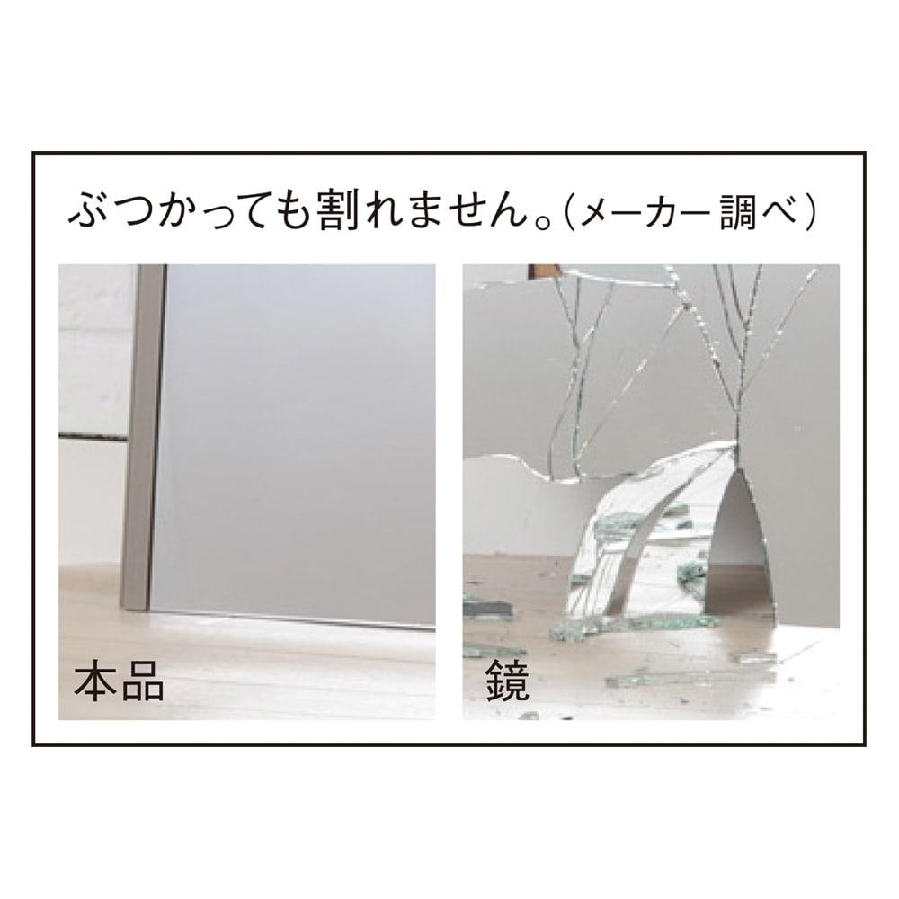 割れないミラー 額装風 樹脂フレーム 【安心】破片が飛び散らない。地震はもちろん、子どもやペットが誤って倒したり、ガラス製の鏡には危険が。割れないミラーなら、たとえ落ちてもぶつかっても、破れるかシワになるだけです。