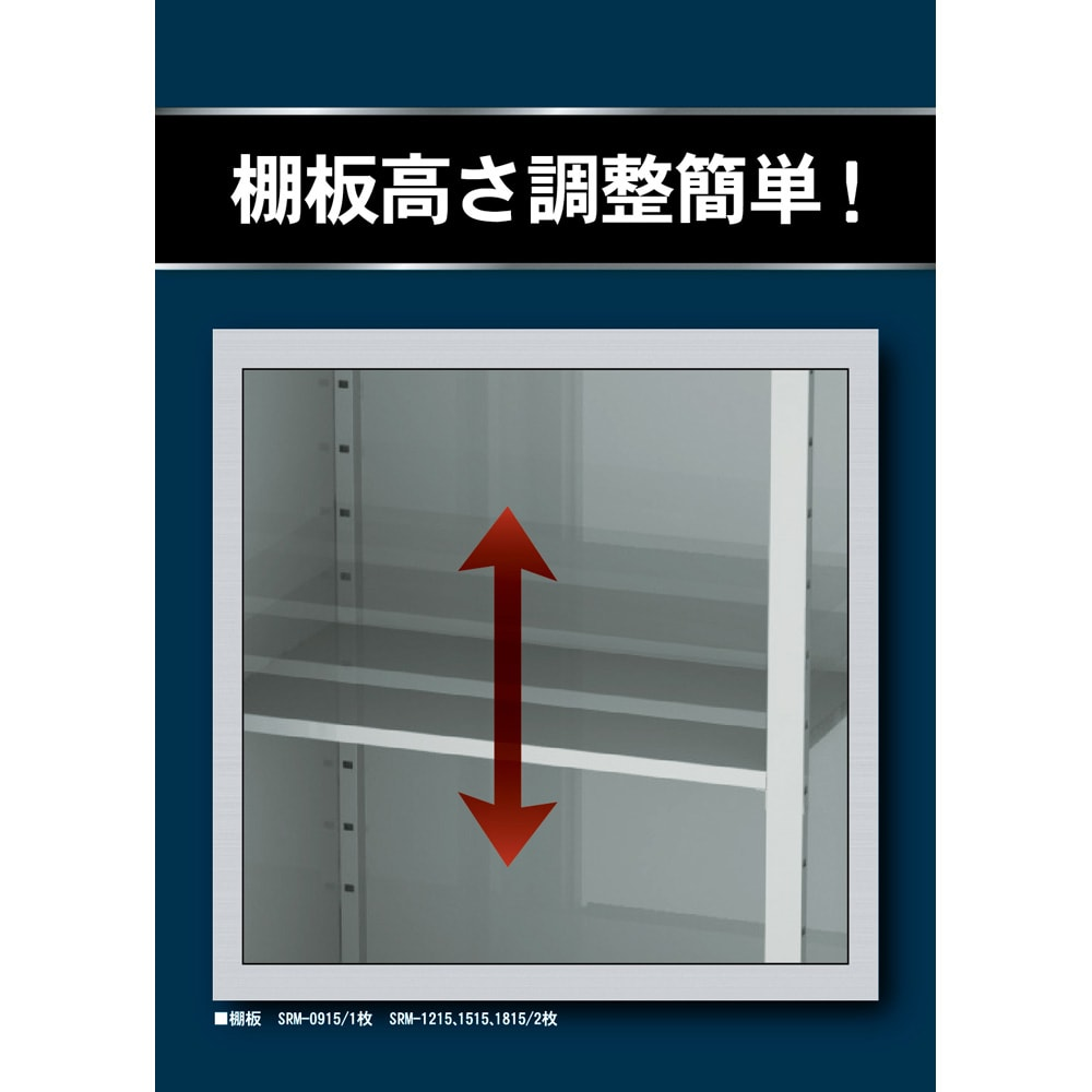 【日本製】オールネイビー引き戸物置 薄型ロータイプ