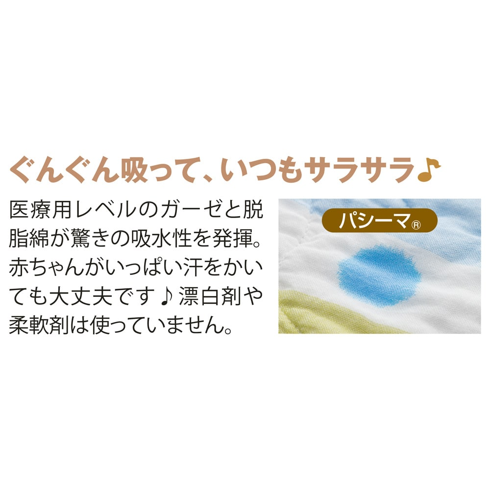 医療用純度の脱脂綿とガーゼを使ったカラフルパシーマ(R)ベビー 肌掛けシーツ 汗をぐんぐん吸っていつでもサラサラです♪