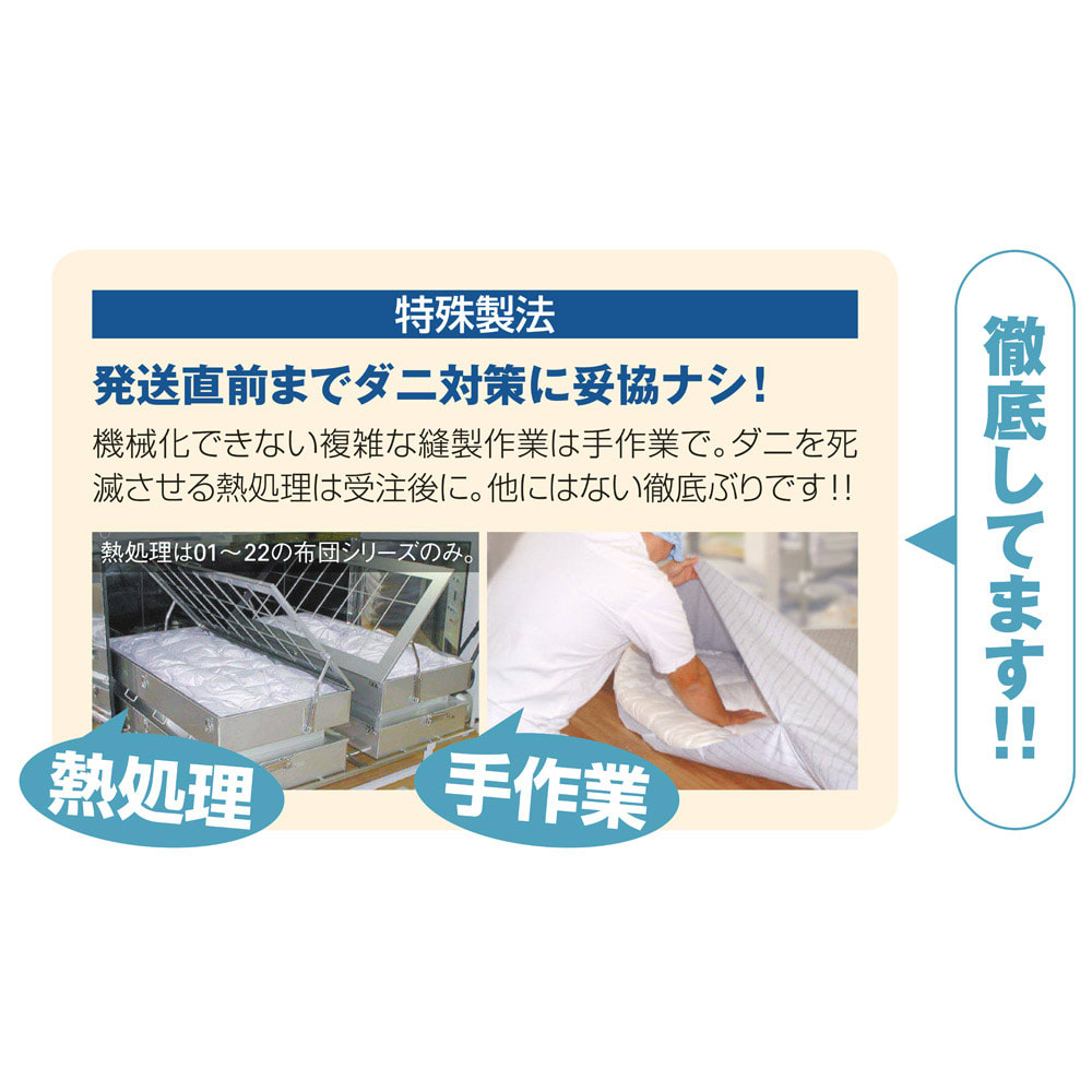 敷布団シングル3点 (綿生地のダニゼロック お得な布団セット) 国内での丁寧な特殊製法だからこそ安心できます。