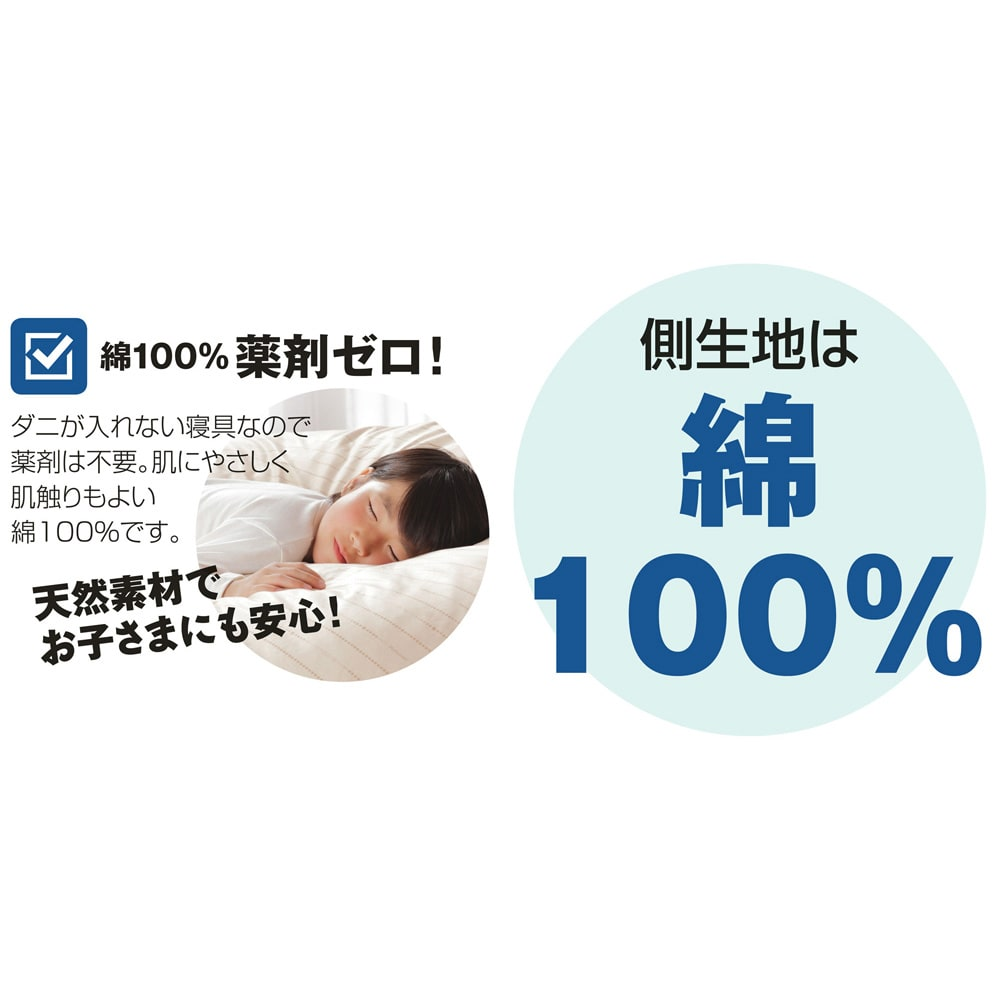 敷布団シングル3点 (綿生地のダニゼロック お得な布団セット) 薬剤無使用&綿100%なので、お肌の弱い方やお子様にも安心。