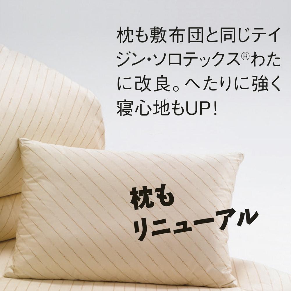 綿生地のダニゼロック お得な布団セット 【枕】 テイジン・ソロテックス(R)のわたをプラスし、へたりにくく寝心地も大幅UP!ふんわりしながらもしっかり頭を支えてくれます。