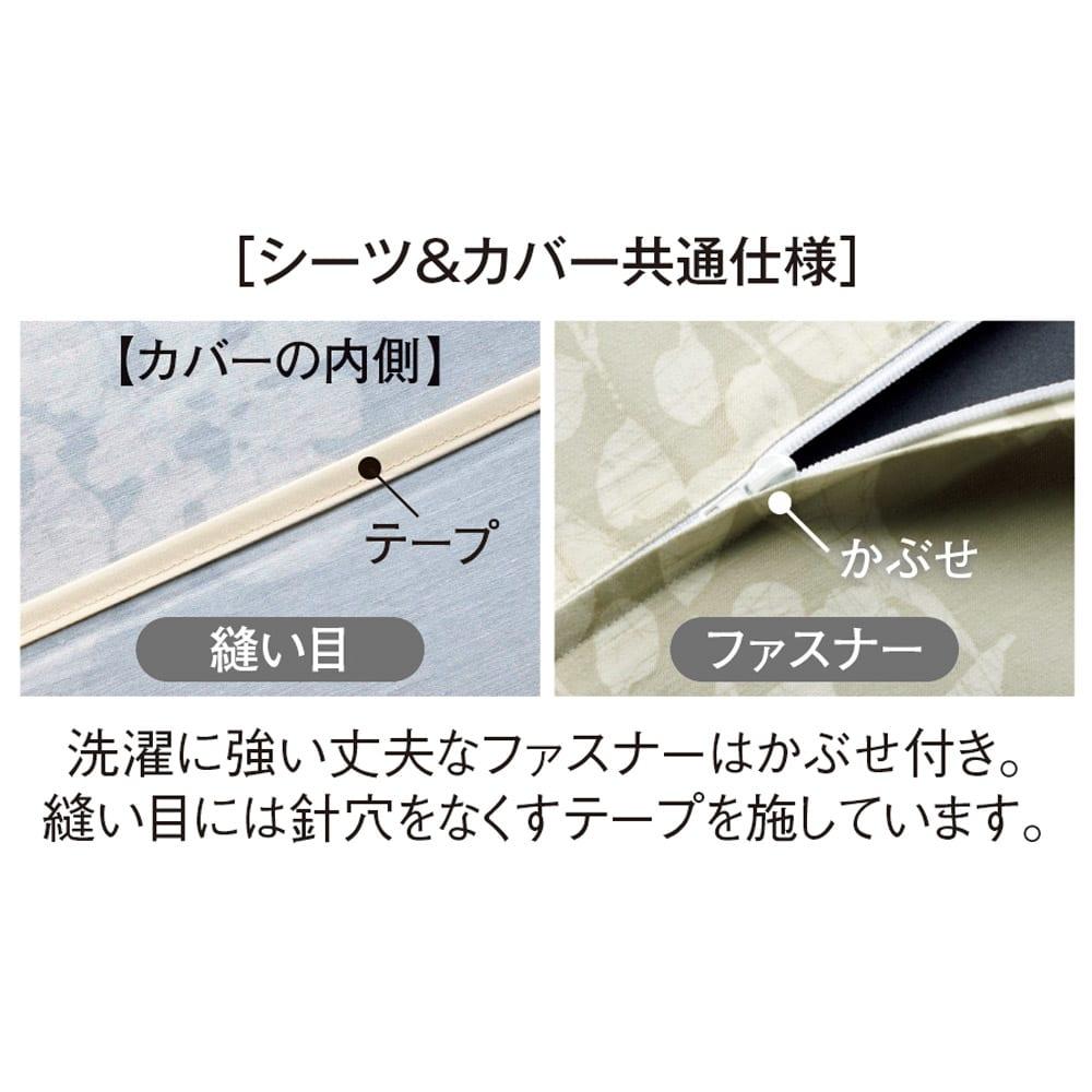 綿100%のダニゼロック お得なシーツ&カバーセット(敷布団用) オーガニックコットンタイプ